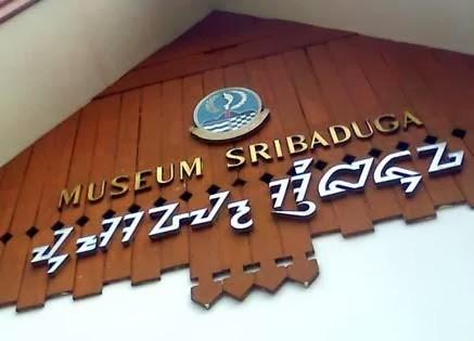 Wisata Sejarah Museum Sri Baduga Bandung Tempat Terbaik Musium Kab