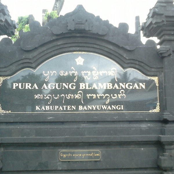 Photos Pura Agung Blambangan Hindu Temple Banyuwangi Photo 7 21