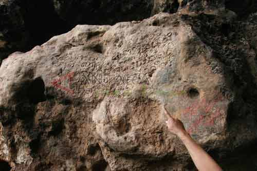 Prasasti Butulan Zaman Majapahit Memiliki Angka 1298 Saka Beraksara Jawa
