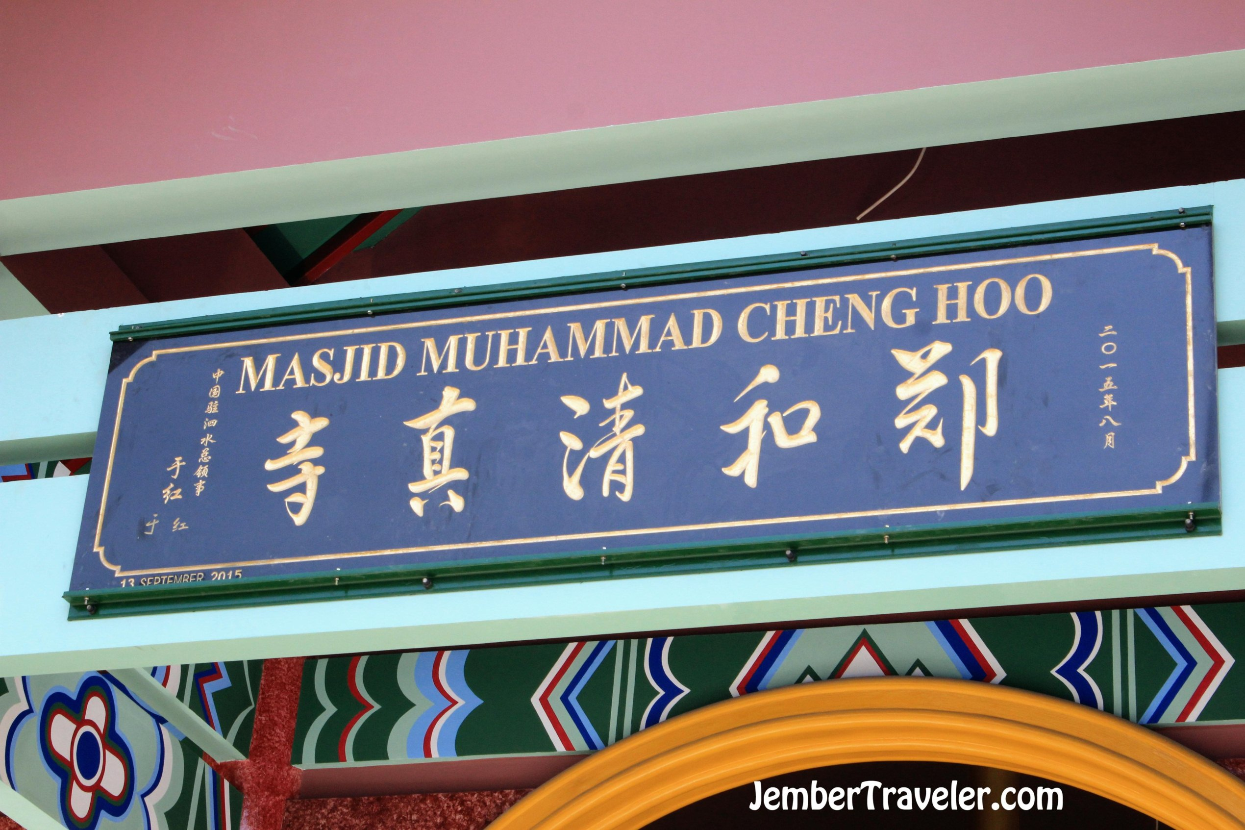 Masjid Muhammad Cheng Ho Jember Traveler Papan Nama Museum Huruf