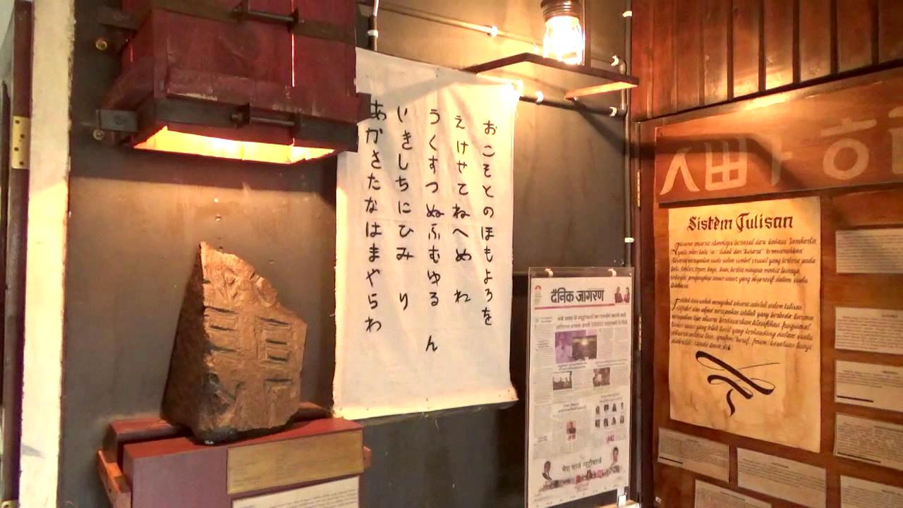 Museum Huruf Satutv Jember Kab