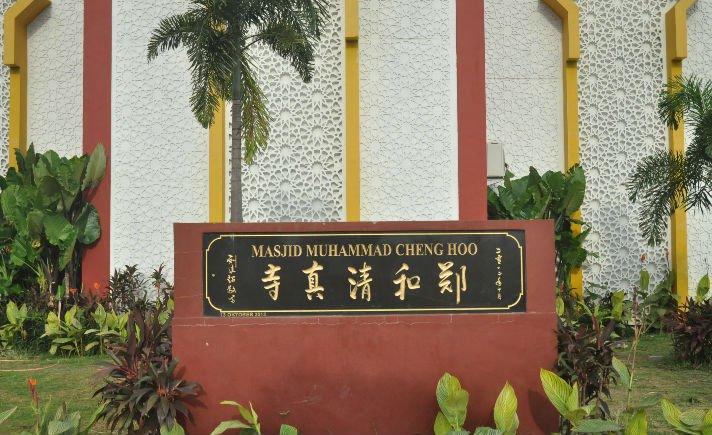Berwisata Masjid Cheng Hoo Makassar Muhammad Kota