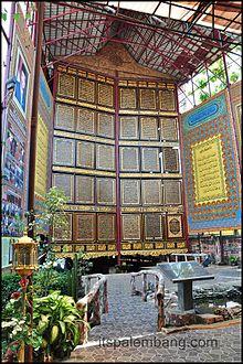 Al Qur Akbar Wikipedia Bahasa Indonesia Ensiklopedia Bebas Ukiran Kayu