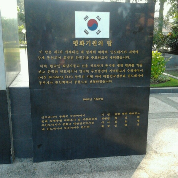 Photos Taman Persahabatan Korea Indonesia Jalan Dr Soetomo Photo Geum