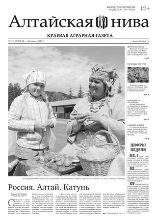 Duta Rimba Edisi 59 Juli Agustus 2015 Perhutani Issuu Altajskaya
